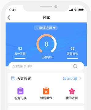 来学宝典-手机App